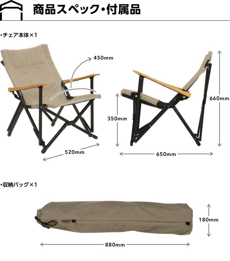 天幕 チェア 鎌倉