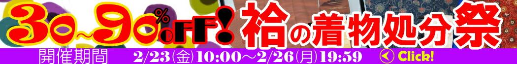30〜90%OFF!袷の着物処分祭!!