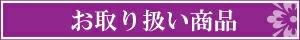 着物買取〜お取り扱い商品