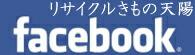facebook リサイクルきもの天陽
