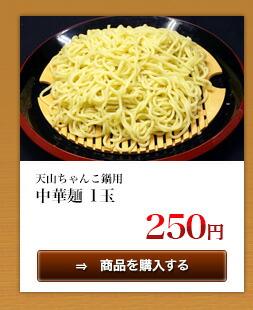 天山ちゃんこ鍋用中華麺
