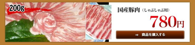 国産豚肉200g