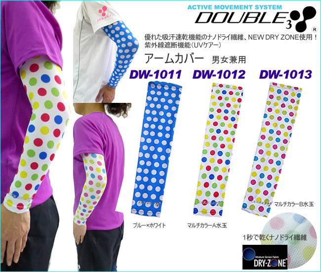 【DOUBLE3(ダブルスリー / ダブル3】 男女兼用アームカバー UVケアー DW1011 / DW1012 / DW1013 ランニング用ソフトコンプレッション