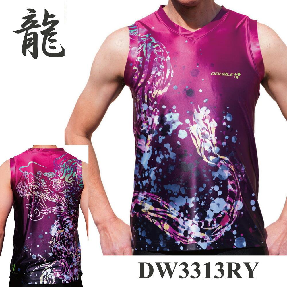 DW3313RY 龍