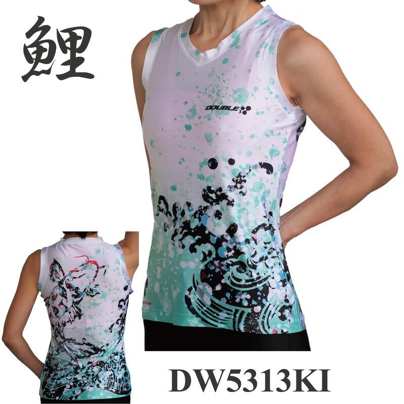 DW5313KI 鯉
