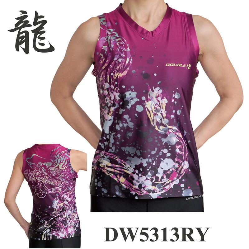 DW5313RY 龍