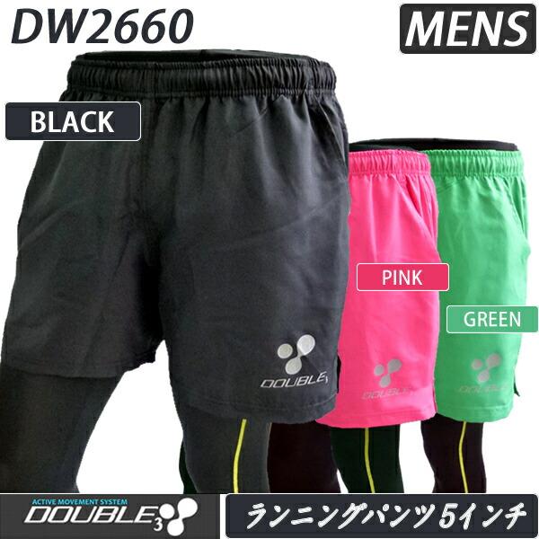 【DOUBLE3(ダブルスリー / ダブル3)】 メンズ (Men's) DW-2660 ランニングパンツ5インチ / バックポケット、ドローコード付き(DW2660)*ブラック / グリーン / ピンク