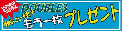 DOUBLE3初回注文限定特典!もう一枚プレゼント!