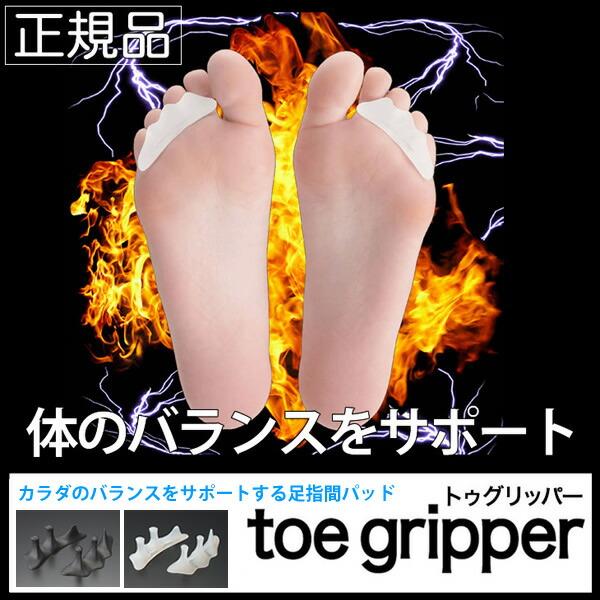 身体のバランスをサポート!! 日本人の多くは足の指先でしっかりと踏ん張ることができていません。 指間パッド「トゥーグリッパー(toe Gripper)」(旧 大山式)は、 足の裏に着けるだけで足つぼを刺激すると共に身体全体をまっすぐ補正します。 使用することで足の横・縦のアーチができ、足指で踏ん張ることができ、重心が安定します。 身体に良い理想的な姿勢を実現するための指間パッドです。
