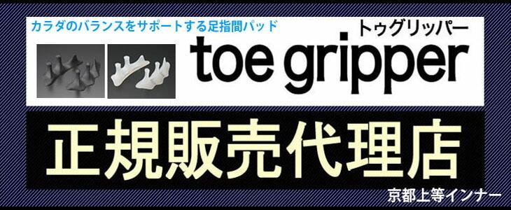 京都上等インナーは指間パッド「トゥーグリッパー(toe Gripper)」(旧 大山式)正規販売店! メール便送料無料です!安心してお求め下さい。