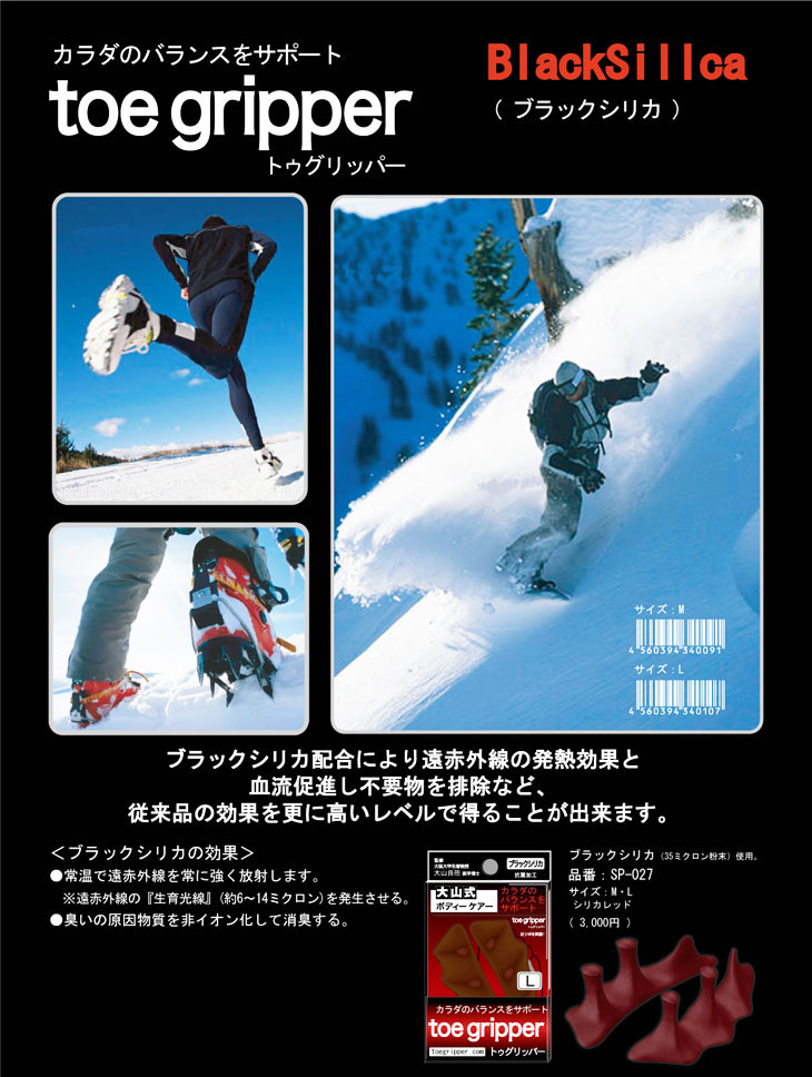 京都上等インナーは「トゥーグリッパー(toe Gripper)」 足指間パッド(旧大山式)の正規販売代理店です。安心してお求め下さい。