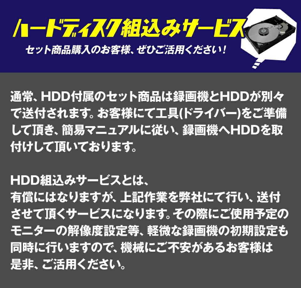 HDD組込みサービス
