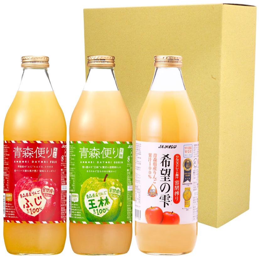 ストレートりんごジュース 3種×1本 3本セット各1000ml