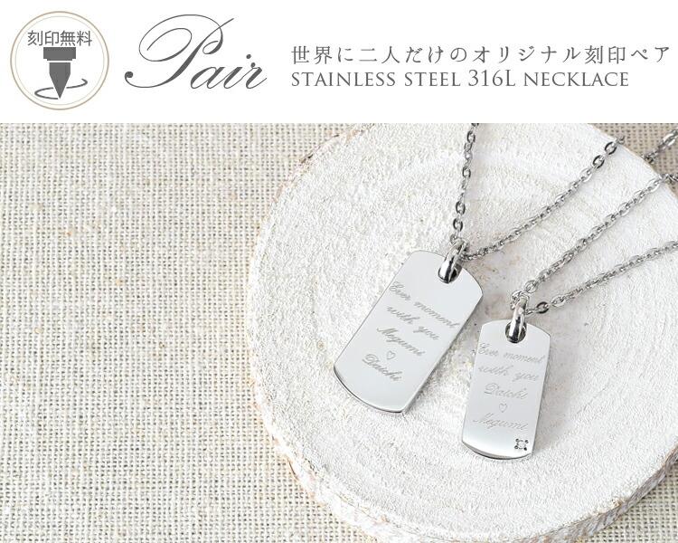 8fc374b6829643 ペアネックレス ステンレス ダイヤモンド 刻印無料 サージカル 金属アレルギー対応 ペアアクセサリー ペア ネックレス ギフト ランキング