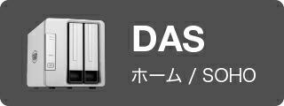 DAS ホーム / SOHO