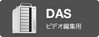 DAS ビデオ編集用