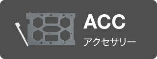 ACC アクセサリー