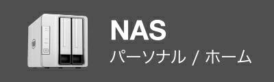 NAS パーソナル / ホーム