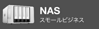 NAS スモールビジネス