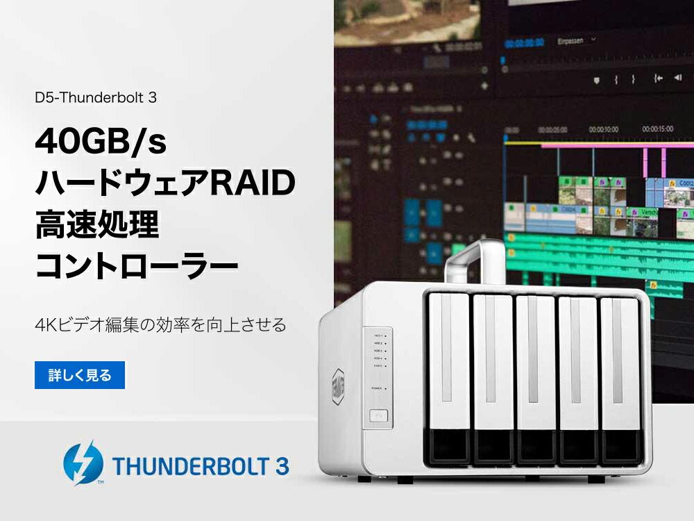D5-Thunderbolt3
