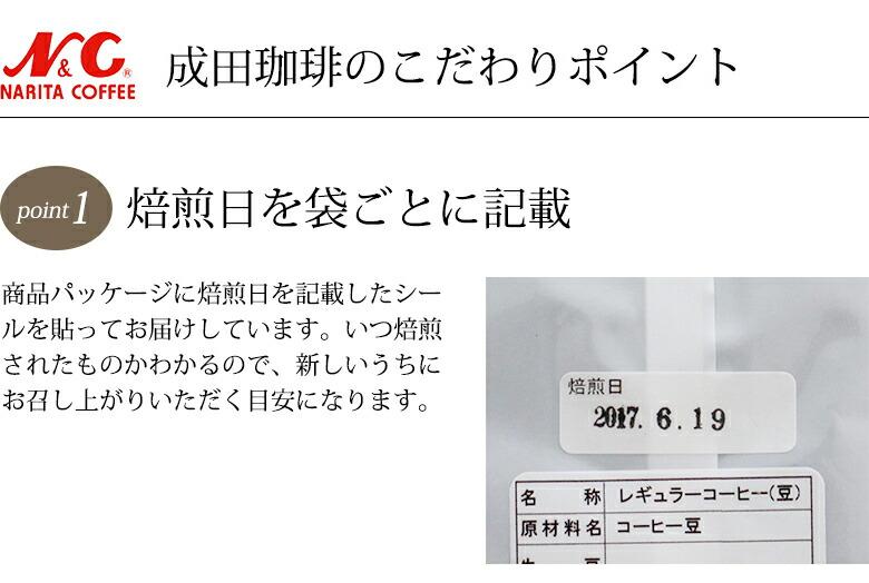 成田珈琲のこだわり 焙煎日記載