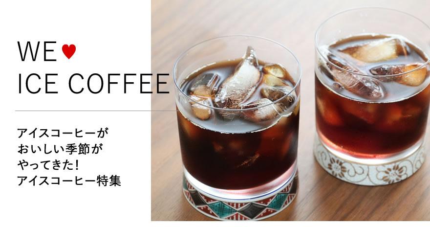 アイスコーヒーがおいしい季節がやってきた!アイスコーヒー特集