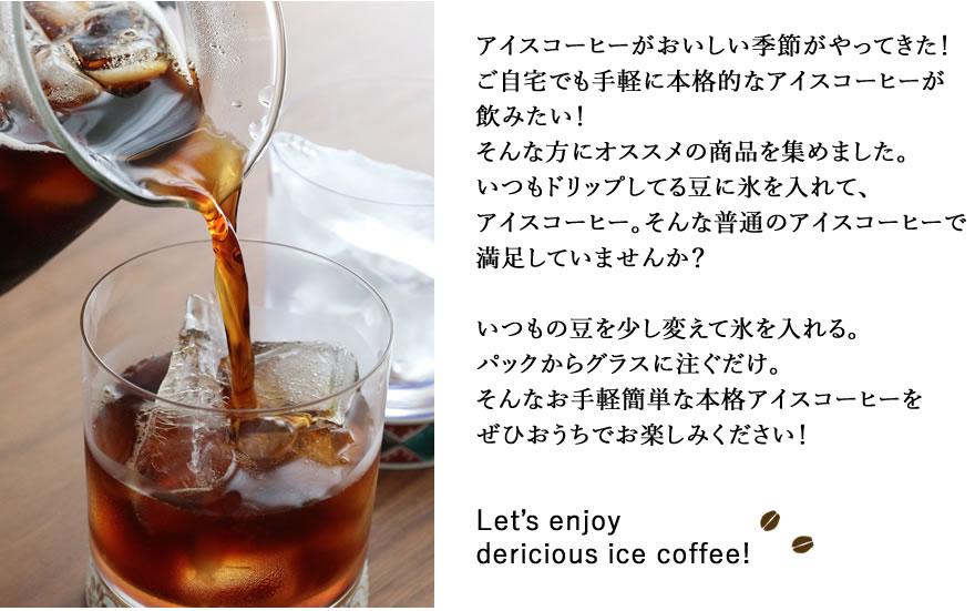 おうちで本格アイスコーヒーを手軽に楽しもう!