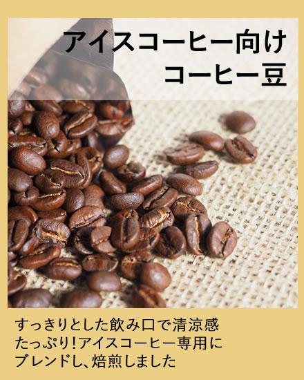 アイスコーヒー向けコーヒー豆