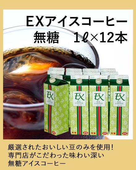 EXアイスコーヒー無糖