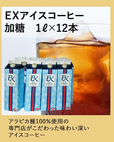 EXアイスコーヒー加糖