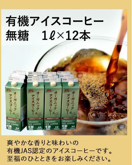 有機アイスコーヒー無糖