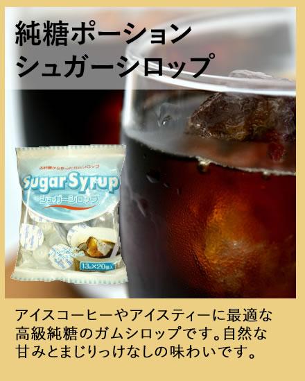 純糖ポーション シュガーシロップ
