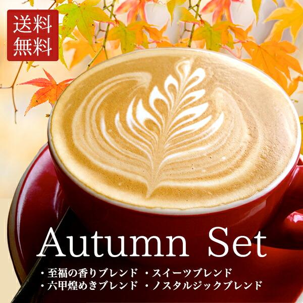 Autumn セット