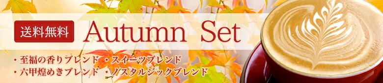 autumnセット