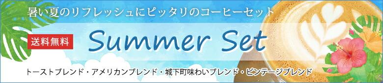 Summerセット