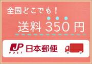 全国送料350円
