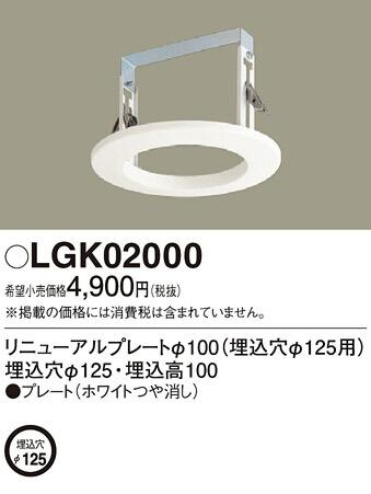 LGK02000
