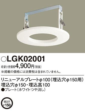 LGK02001