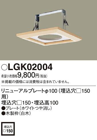 LGK02004