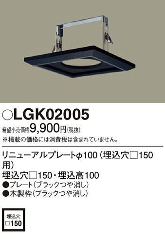 LGK02005