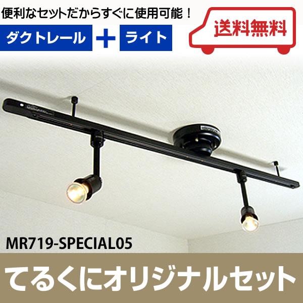 [白熱灯] 4個セット てるくにオリジナルセット ワンタッチダクトレール セット ダクトレール ダイクロハロゲンスポットライト あす楽対応 MRS-725S-PLUS