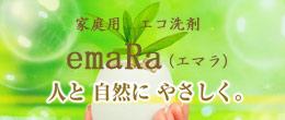 エコ洗剤 エマラ