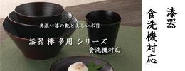 食器・漆器