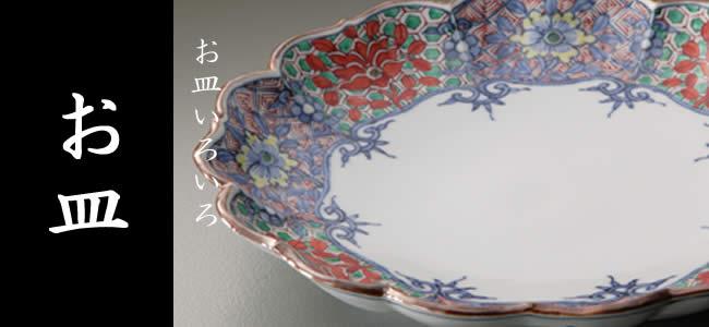 京焼清水焼 皿