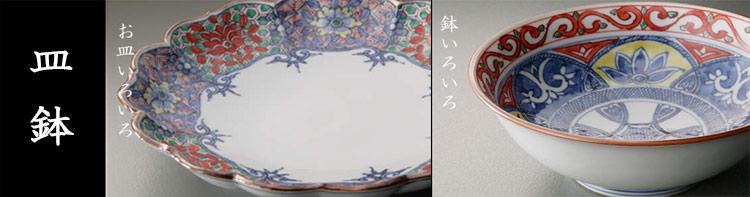 京焼清水焼 皿・鉢