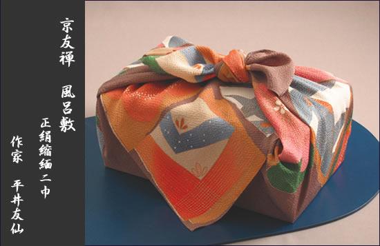 京友禅 風呂敷 正絹縮緬二巾 色紙(グレー)