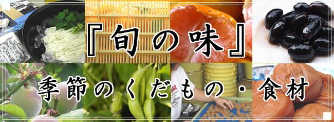 『旬の味』季節のくだもの・食材