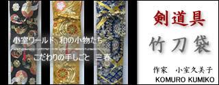 剣道具■竹刀袋はこちらから