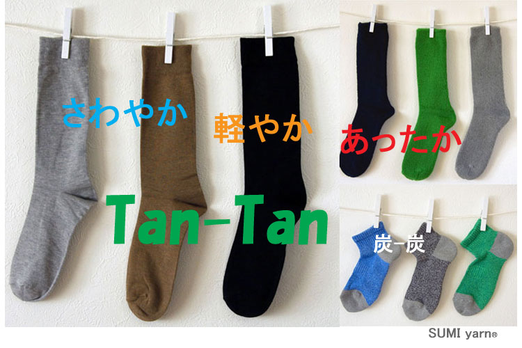 炭ソックス Tan-Tan 【SUMI yarn®】