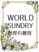 世界の雑貨